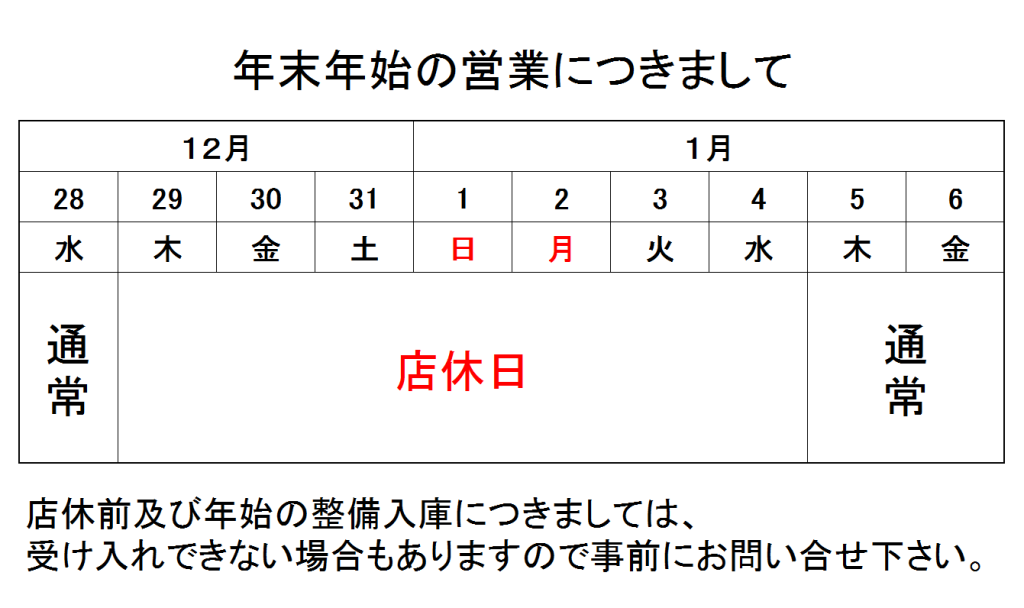 %e5%b9%b4%e6%9c%ab%e5%b9%b4%e5%a7%8b%ef%bc%92%ef%bc%90%ef%bc%91%ef%bc%96