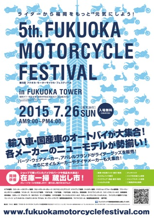 FMFポスター - コピー