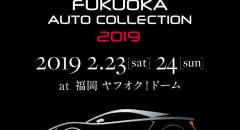 福岡オートコレクション 2019 - Internet Explorer 2019_02_03 11_01_41