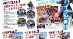 3_2019バイクの日ポスター_A2-改03-1