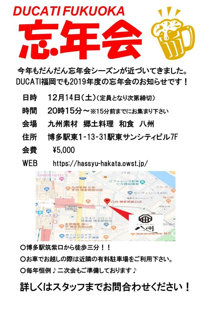 忘年会掲示ポスター2019.png_page-0001