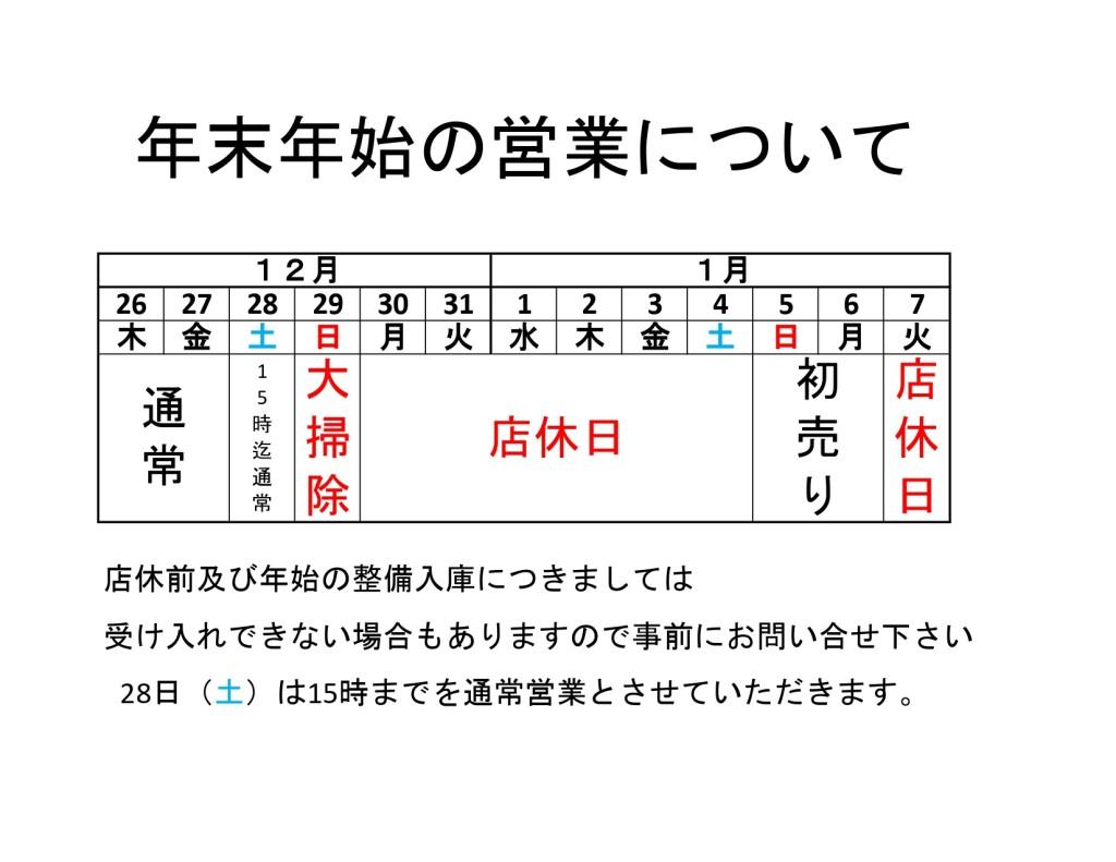 連休中の営業について_page-0001
